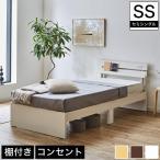 Armi 木製ベッド セミシングル フレームのみ 木製 棚付き コンセント  | 木製ベッド 【6/8 9:59までプレミアム会員5%OFF】