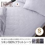 ショッピングフラット フラットシーツ シングル フラットタイプシーツ おしゃれ 日本製 麻 リネン100% 無地 リネンフラットシーツ リネンシーツ リネン寝具