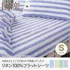 ショッピングフラット フラットシーツ シングル フラットタイプシーツ おしゃれ 日本製 フレンチリネン リネン100% ストライプ リネンフラットシーツ リネンシーツ リネン寝具