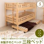 北欧パインジュニアベッド すのこベッド 3段ベッド シングル フレームのみ