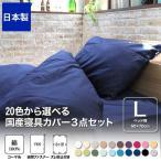 ショッピングカバー ベッドカバー 3点セット シングル ピローケース Lサイズ [送料無料] 綿100%生地使用!20色から選べる 日本製 枕カバー 掛け布団カバー ベッドシーツ