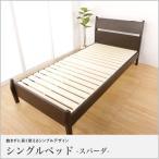 ベッド シングルベッド 携帯 女性 スノコ 2口コンセント 一人暮らし オシャレ かわいい 寝室 宮 天然木 すのこ おしゃれ 木製 フレームのみ コンセント付き