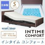 パラマウントベッドシングル 電動ベッド インタイム コンフォート+スマートスリープアクアL RS-6600T+MS-C200N マットレス付 シングル