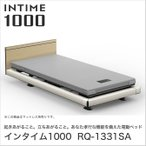 パラマウントベッド インタイム1000 RQ-1331SA 電動ベ