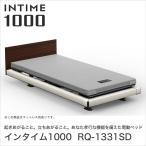 パラマウントベッド インタイム1000 RQ-1331SD 電動ベ