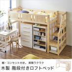 天然木 階段付きロフトベッド  便利なコンセント2口付 シングル ロフトベッド  木製 ベッド下収納 子どもから大人まで使える木製ベッド 子供家具