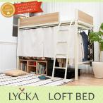ロフトベッド LYCKA(リュカ) ミドル 高さ161cm ナチュラル色 ホワイトフレーム 大容量ダブルハンガー カーテン付