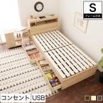 ショッピング引き出し 12/10までプレミアム会員5%OFF★ 引き出し付きベッド シングル 木製 収納ベッド すのこベッド ベッドフレーム 棚付き シェルフ USB