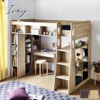 ロフトベッド ハイタイプ Ivey 充実の棚収納付きベッド ベッド下収納 シングル シェルフ  木製ロフトベット