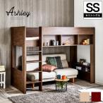 ロフトベッド Ashley(アシュリー)セミシングル 高さ160.5cm ロフトベッド 木製ロフトベッド セミシングル 棚付き 省スペース ハシゴ