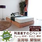 ショッピングすのこ すのこベッド 純国産 シングル マットレス付 天然木杉ベッド