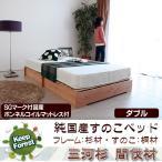 ショッピングすのこ すのこベッド 純国産 ダブル 国産SGマーク付マットレス付 天然木杉ベッド