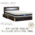 デザインベッドシリーズ ボヌールCT BX(引出し付)  セミダブル マットレス付(SワインドEX P800) 収納ベッド 引き出しベッド スライドレール引出し