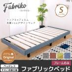 ファブリックベッド シングル ヘッドレス デザイン 木製ベッド ベッドフレームのみ すのこベッド(fabrikoファブリコ)ナチュラル 布張ベッド ローベッド シンプル