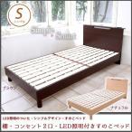 ショッピングすのこ すのこベッド シングル ベッドフレームのみ コンセント付き LED照明付き 棚付き 木製