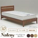 ショッピングすのこ すのこベッド 木製 ネイティ フラットタイプ セミダブル