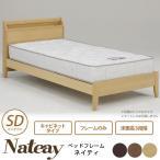 ショッピングすのこ すのこベッド 木製 ネイティ キャビネットタイプ セミダブル
