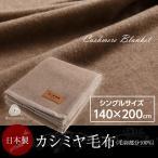 ニッケ 日本製 カシミヤ毛布(毛羽部分100%) シングル