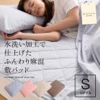 mofua natural 水洗い加工で仕上げたふんわり麻混敷パッド S 敷きパッド パット 敷き ベッドパッド ベッドパット ベットパット 敷きパット 敷パット 寝具