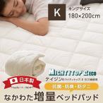 日本製 なかわた増量ベッドパッド 抗菌 防臭 防ダニ テイジン マイティトップ(R)2 ECO 高機能綿使用 キング