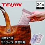 テイジン ソフトパックドライ ミニタイプ 抗菌プラス 24個セット 消臭 日本製 調湿 消臭剤 抗菌 消臭 軽量 除湿
