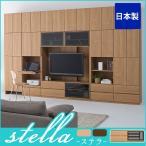 壁面収納 テレビ台 幅140cm リビング収納 ステラ テレビボード TVボード TV台 板扉 おしゃれ 棚