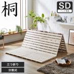 Yahoo!家具のインテリアオフィスワン三つ折りすのこマット セミダブル ベッドフレームのみ 木製 天然桐 総桐 軽量 二分割可能 コンパクト 新商品