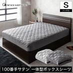 100サテン ベッドパッド 一体型ボックスシーツ シングル ホワイトグレー ネルコンシェルジュ ホテル仕様 ボックスシーツベッドパッド