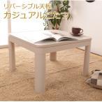 こたつ 正方形 こたつ 正方形 本体 コタツ テーブル