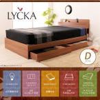 木製ベッド ダブル ポケットコイルマットレス付き LYCKA(リュカ) ブラウン 北欧 収納ベッド すのこベッド ミッドセンチュリー シンプル 2灯照明付き