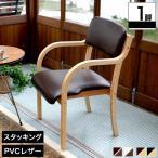 ダイニングチェア スタッキングチェア 木製 曲げ木 ウッドフレーム PVC座面 食卓椅子 肘掛け付き