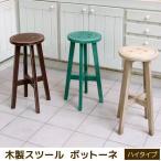 木製スツール ハイタイプ ボットーネ 丸椅子 カウンターチェア