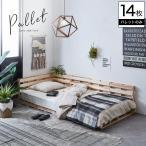 パレットベッド シングルベッド 木製 杉 正方形 14枚 ベッド おしゃれ ベッドフレーム シングルサイズ ローベッド すのこベッド 木製パレット DIY 男前 西海岸