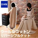 ウールケット ハーフサイズ ブランケット ウール100%ブランケット リバーシブル 綿100% 日本製 100×140cm ベージュ グレー 毛布 ウール100% ナチュラルな雰囲