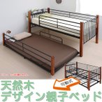 二段ベッド 親子ベッド 天然木  デザインベッド ペアベッド ツインベッド 木製 アジアンテイスト オリエンタルベッド ベッド下収納 収納 IRI-0035