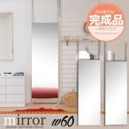 壁面 ミラー 全身鏡 姿見 つっぱり 幅60cm 壁掛け