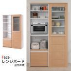 レンジ台 食器棚 キッチンボード レンジボード ナチュラル