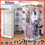 突っ張り壁面間仕切りワードローブ 幅90cm 背板付き ホワイト ラダーハンガー ハンガーラック 衣類収納