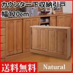 ショッピングカウンター カウンター下収納 引戸 幅120cm キッチン収納 リビング収納 完成品 日本製