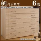 桐たんす 桐チェスト 6段 白木 幅100cm 和箪笥 日本製 完成品 衣類収納 引き出し