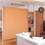 パーテーション ブラインド 幅183cm 間仕切り つっぱり 突っ張り式 目隠し パーティション