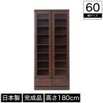 ショッピング本棚 本棚 完成品 ガラス扉 日本製 書棚 ハイタイプ 幅60×奥行32×高さ180cm ブラウン TE-0042