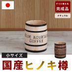 収納 小サイズ 日本製  ヒノキ 檜 天然木 樽  木箱 木樽 小物入れ 収納 ゴミ箱 国産 ひのき インテリア 完成品 雑貨 おしゃれ たる タル 収納ボックス ウッド