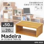 オープンラック ラック 幅50×高さ20cm マデイラ Madeira OPR-5020 奥行30cm 木製 オープンシェルフ ディスプレイラック ローテーブル サイドテーブル