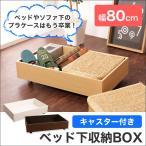 もうプラケースは卒業♪ベッド下収納ボックス・ソファ下収納 キャスター付き木製収納箱 幅80×奥行50×高さ20cm 収納ボックス 収納BOX 収納ケース CD・DVD
