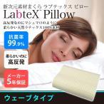 枕 高反発まくら ラブテックス ピロー ウェーブ PLP-WF5232 まくら 抗菌率99.9%  ラテックス 高反発 天然ゴム ピロー 肩こり マシュマロ マクラ 安眠枕 快眠枕