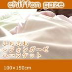 ガーゼケット ハーフケット 日本製 ふわふわシフォン ダブルガーゼ