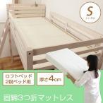 折りたたみマットレス ウォッシャブル固綿3つ折りマットレス シングル 91×195cm ロフトベッド用 二段ベッド用