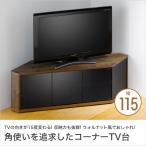 朝日木材加工 コーナーTV台 RCA-1150LG