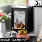 ペットメモリアルボックス ペット骨壷収納 3寸 木製 ベージュ ブラック ペット用品 ペットメモリアルグッズ